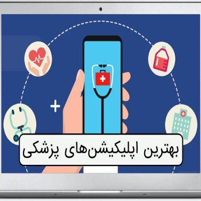 اپلیکیشن های پزشکی